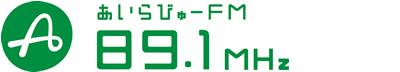 あいらびゅーFM 89.1MHz ::: コミュニティFM放送局 | 鹿児島県姶良市